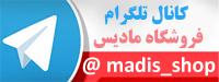 کانال تلگرام فروشگاه اینترنتی مادیس