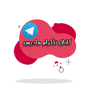 کانال تلگرام مادیس