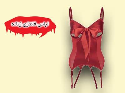 لباس فانتزی زنانه، فروشگاه اینترنتی مادیس